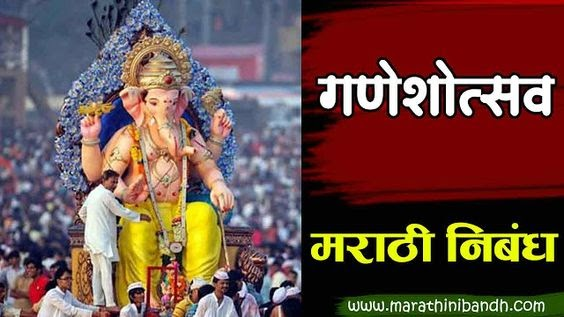 गणेशोत्सव मराठी निबंध | Ganesh Utsav Essay In Marathi