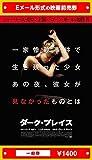 【一般券】『ダーク・プレイス』 映画前売券(ムビチケEメール送付タイプ)