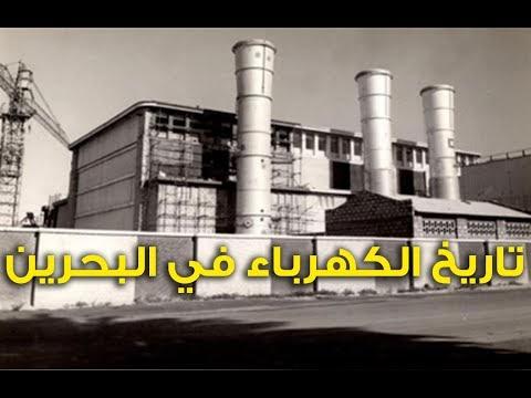 تاريخ الكهرباء في مملكة البحرين