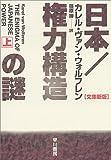 日本 権力構造の謎〈上〉 (ハヤカワ文庫NF)