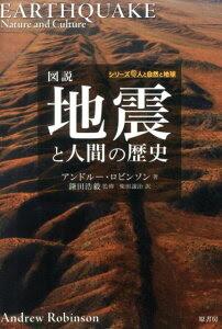 図説 地震と人間の歴史