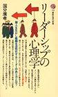 リーダーシップの心理学 (講談社現代新書 (725))(国分 康孝)