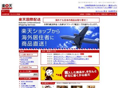 kokusai_haisou.jpg