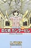 のだめカンタービレ #22 (講談社コミックスキス)