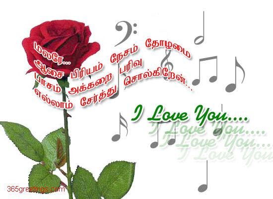 I Love You Tamil Ecard From 365greetingscom