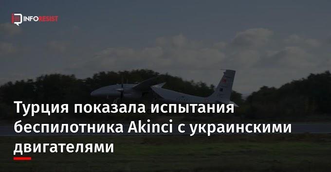 Турция показала испытания беспилотника Akinci с украинскими двигателями