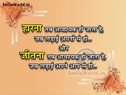 Haar Jeet Quotes In Hindi Smileworld
