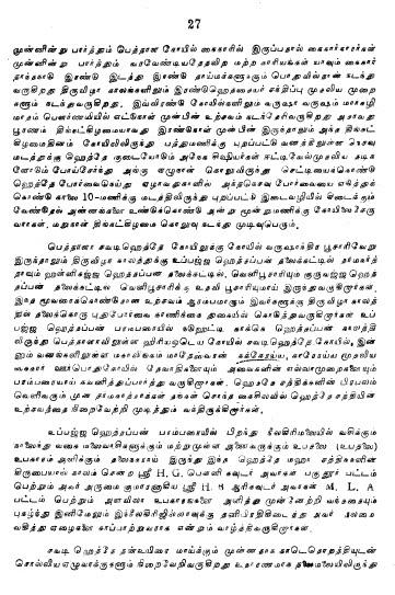 final-hethai-ammal-history-29.jpg