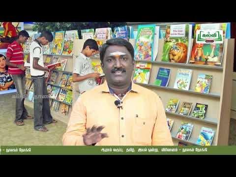 6th Tamil விரிவானம்  நூலகம் நோக்கி  பருவம் 2 இயல் 1  பகுதி 1 Kalvi TV