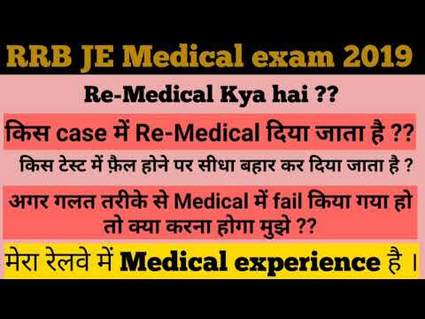 RRB JE Medical examination | Re-Medical kya hai | kab diya jata hai Remedical | Kis check me fail par bahar|
