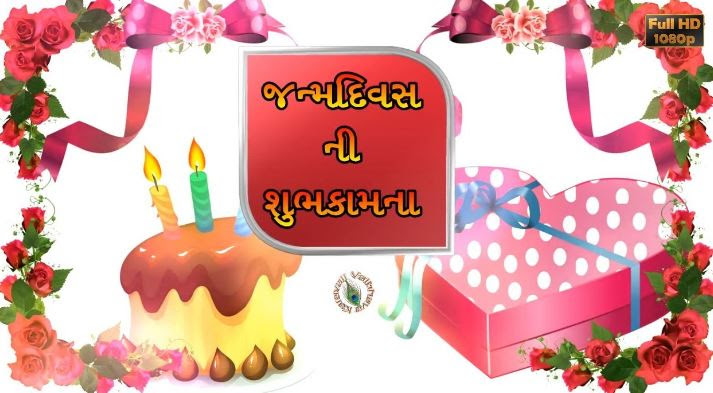 Happy Birthday Wishes In Gujarati Happy Birthday Gujarati Images Pics