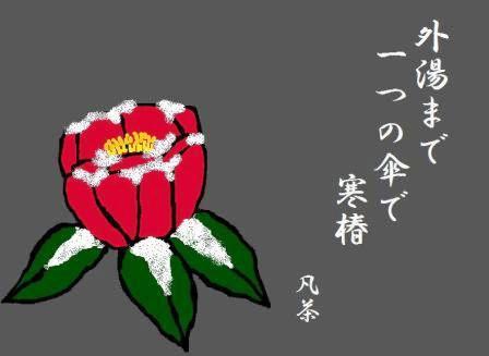 寒椿 冬の季語植物 季語めぐり 俳句歳時記