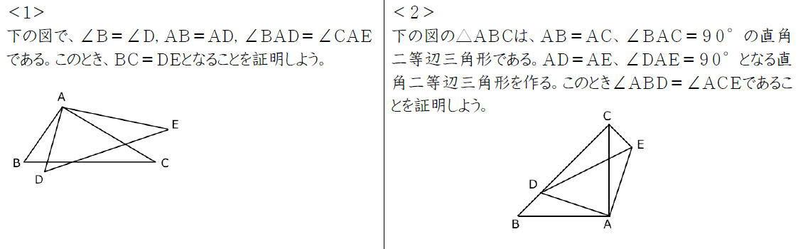 Studydoctor三角形の合同の証明応用中2数学 Studydoctor