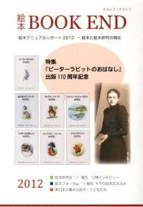 絵本BOOK END(2012)