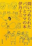問いつめられたパパとママの本 (中公文庫)