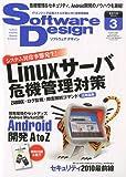 Software Design ( ソフトウェアデザイン ) 2010年 03月号 [雑誌]