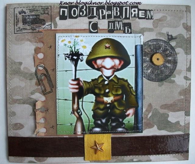 открытка приход из армии парной сделал
