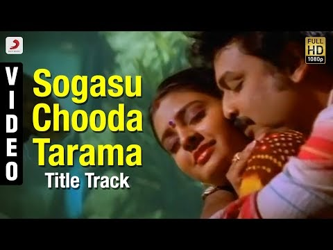 Sogasu Chooda Tarama Lyrics - K J Yesudas | Lyricsbroker