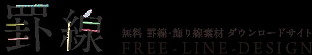 罫線飾り罫ライン素材 Free Line Design 400点以上の罫線ライン