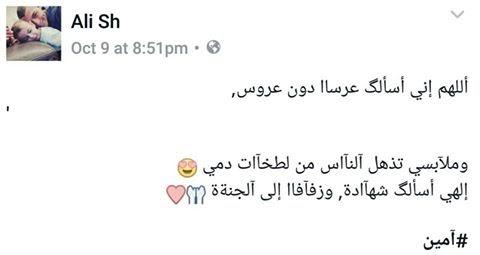آخر ما كتبه الشهيد علي عاطف إبراهيم شيوخي