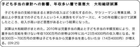 http://www.nikkei.co.jp/news/keizai/20100317ATFS1602V16032010.html