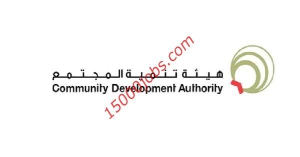 هيئة تنمية المجتمع تُعلن عن وظائف شاغرة بدبي