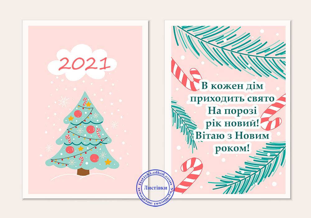 Яскрава вітальна відкритка з Новим Роком 2021