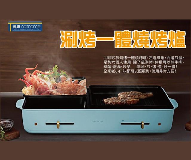【母親節送禮之選】nathome 燒烤、邊爐二合一全能鍋 $880