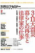3.11大震災暮らしの再生と法律家の仕事