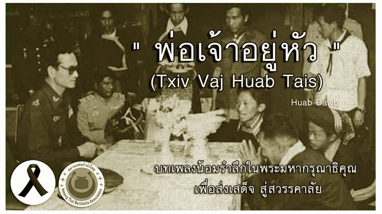 เพลง พ่อเจ้าอยู่หัว [ Txiv Vaj Huab Tais ] Official Music Video 📀 http://dlvr.it/NjpjG9