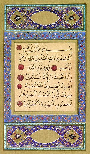 English: Sura Al-Fātiha from a Qur'an manuscri...