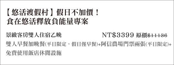 悠活渡假村/悠活/渡假村/YOHO/屏東/墾丁大街/南台灣/寒假/炒冰