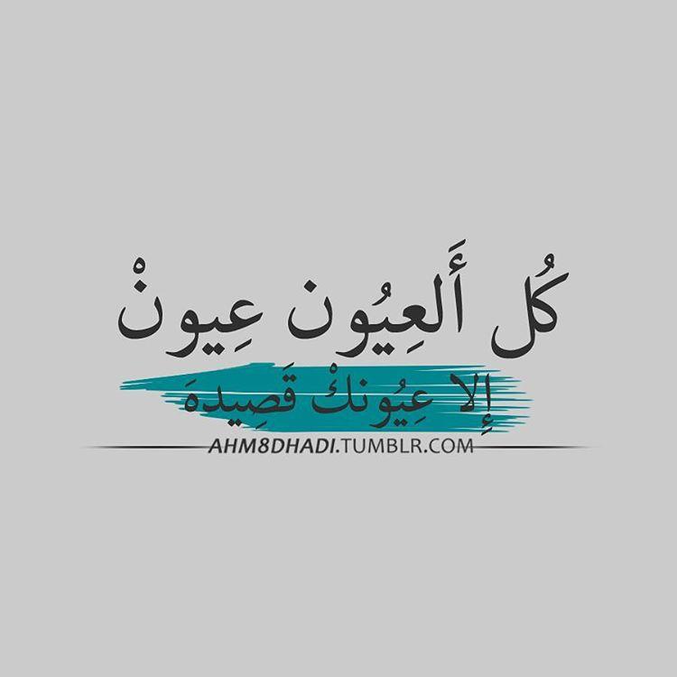 شعر عن جمال العيون السوداء Aiqtabas Blog