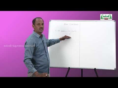 ஜியாமெட்ரி பாக்ஸ்  Std8  Maths எண்கள் கணங்களின் பண்புகள் பகுதி 1 Kalvi TV