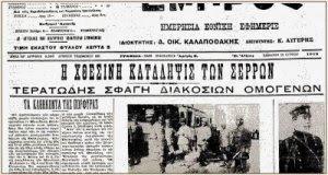 φωτο: Η χθεσινή κατάληψις των Σερρών (εφημ. 'Εμπρός' 29 Ιουνίου 1913)