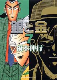 福本伸行『銀と金』(7巻)