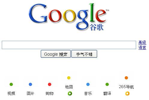 googlecn (by 異塵行者)