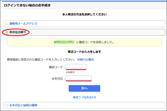 a00041_Yahoo!の二段階認証解除方法_07