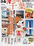 I Love千葉 2010 (ぴあMOOK)