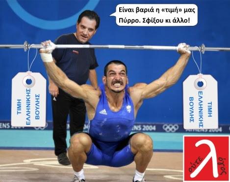 pyros-timh-voylis