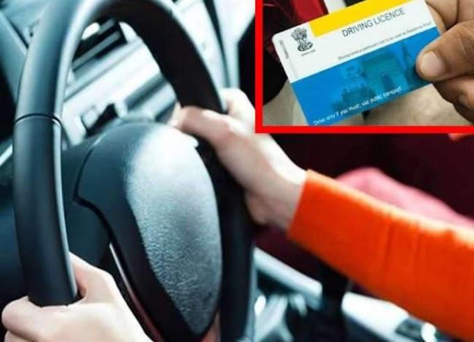 अब DL के लिए नहीं देना पड़ेगा ड्राइविंग टेस्ट, RTO के चक्कर लगाने से मिलेगा छुटकारा!