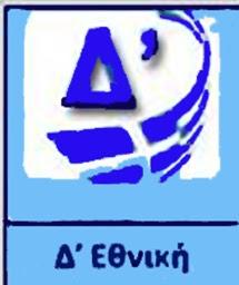 δ εθνικη