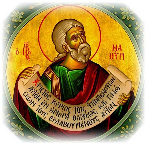 Αποτέλεσμα εικόνας για ΝΑΟΥΜ προφητησ
