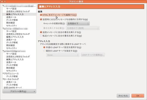Thunderbird-HTMLメール設定02