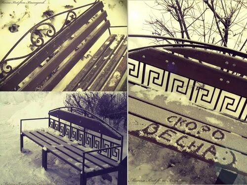"""В парке """"Троя""""... ждет весну..."""