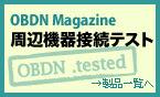 【.tested】OBDNマガジン周辺機器接続テストとは
