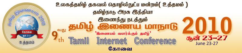 http://www.infitt.org/ti2010/ti2010_hdtamil.jpg