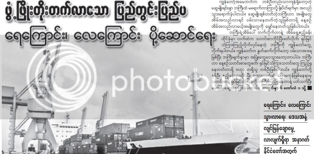 Liar Myanmar