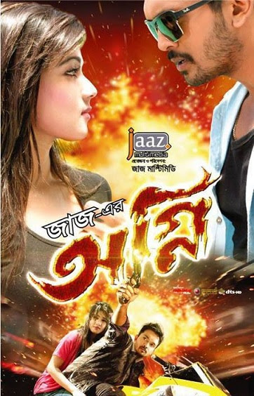 Agnee (2014) Bangla Movie Arefin-Shuvo-Mahi- DVDRip Full Movie Download