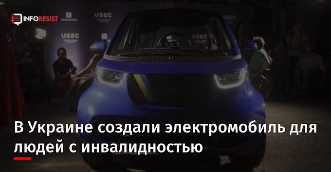 В Украине создали электромобиль для людей с инвалидностью